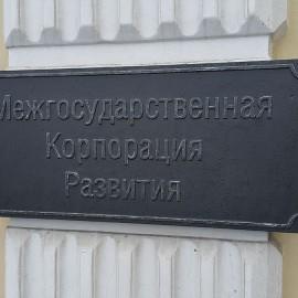 ОАО «Межгосударственная Корпорация Развития»