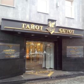 Бизнес Центр  «ГАЙОТ»
