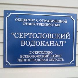 Водоканал г. Сертолово